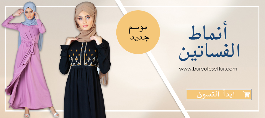 3a8e171e0ff1a Tesettür Elbise, Tesettür Elbise Modelleri ve Fiyatları, Burcutesettur.com  -İstanbul